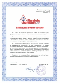 Компания «ABSOLUTECHAMPION»